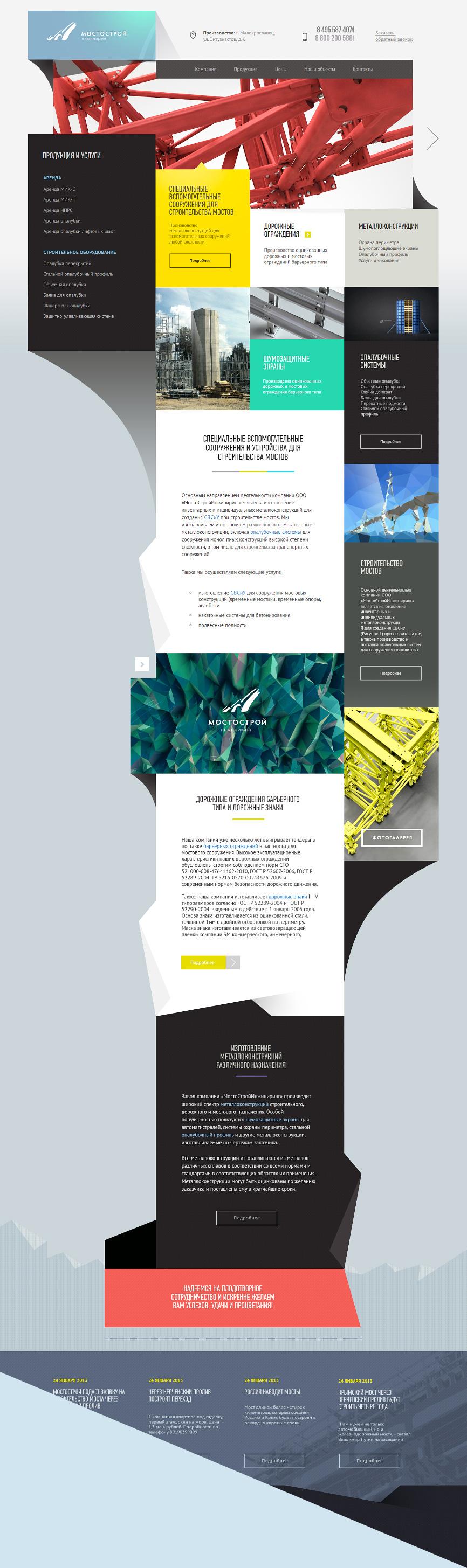Дизайн главной страницы сайта Мостострой Инжиниринг