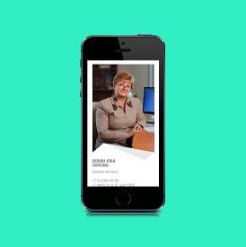 Дизайн страницы контактов для мобильных систем