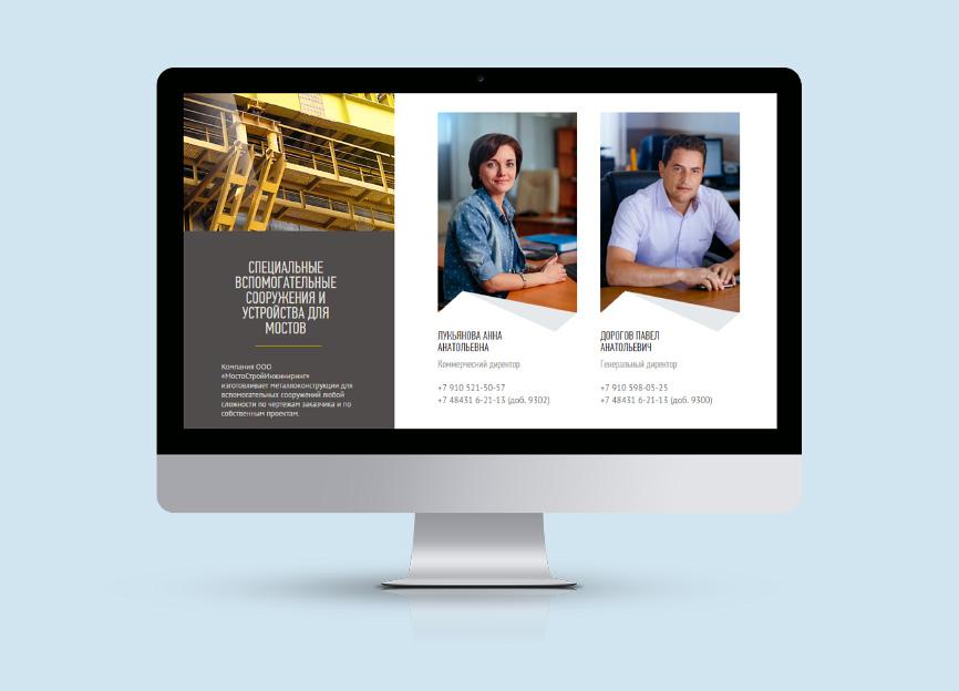 Дизайн страницы контактов для сайта