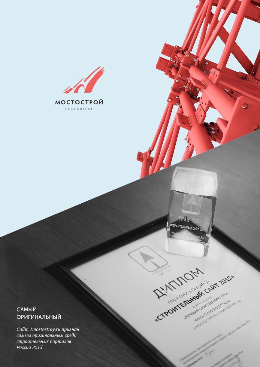 Дизайн сайта компании Мостострой Инжиниринг