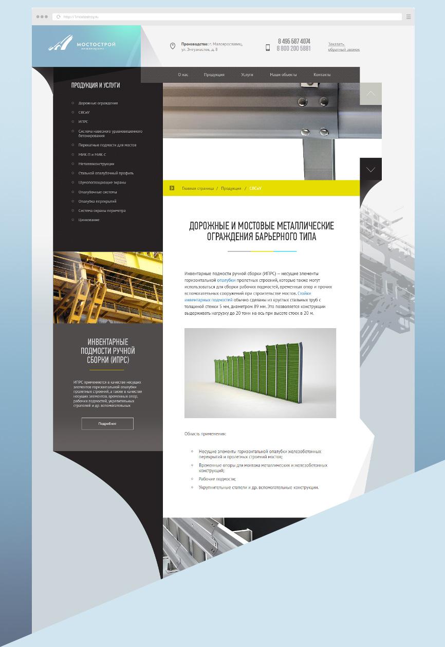 Дизайн типовой страницы сайта Мостострой Инжиниринг