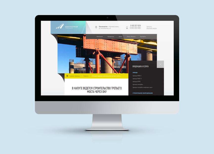 Дизайн типовой страницы для компании Мостострой
