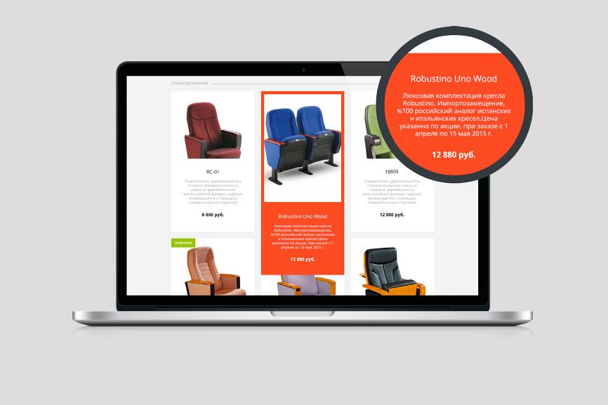 Разработка дизайна интернет магазина компании Ратко