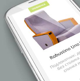 Мобильная версия сайта Ратко