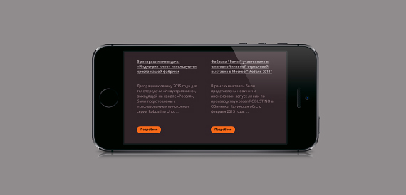 Дизайн сайта ратко под мобильные телефоны