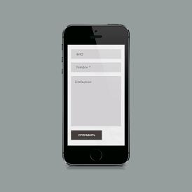 Дизайн формы обратной связи для мобильных приложений Ратко