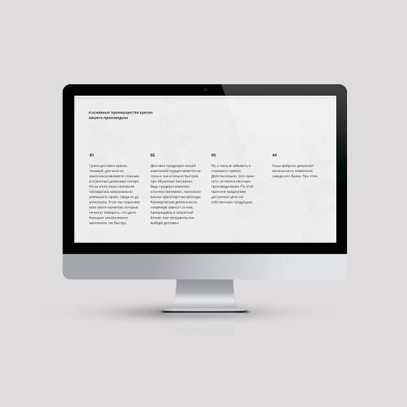 Типовграфика веб-дизайн типовой страницы сайта Ратко