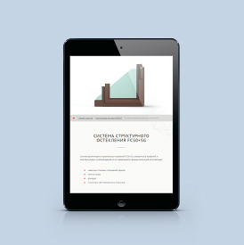 Разработка страницы под айпад
