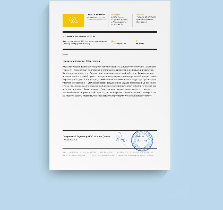 Оформление и изготовление фирменного бланка (делового письма) организации