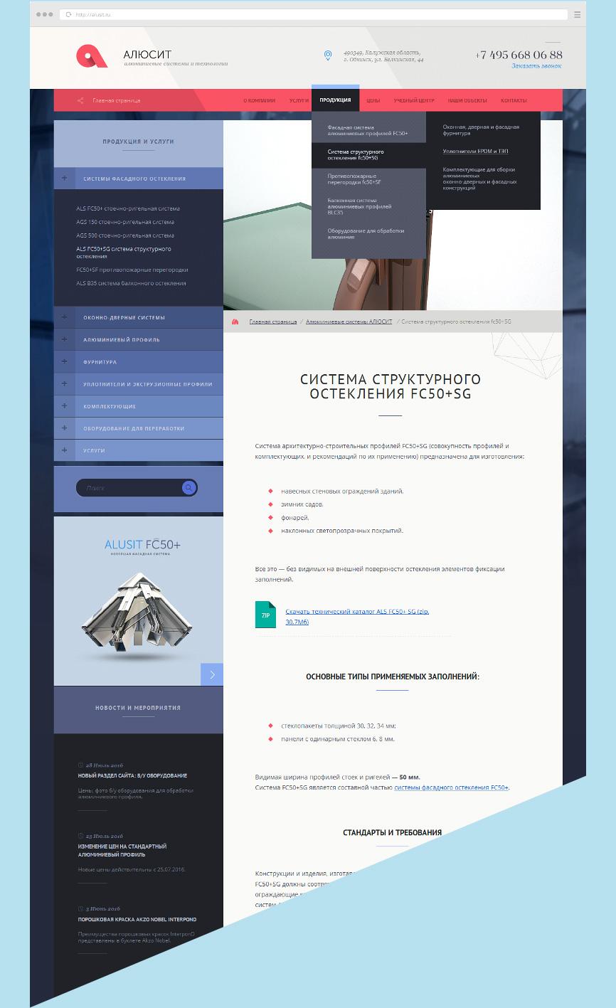 Пример разработки типовой страницы для сайта компании Алюсит
