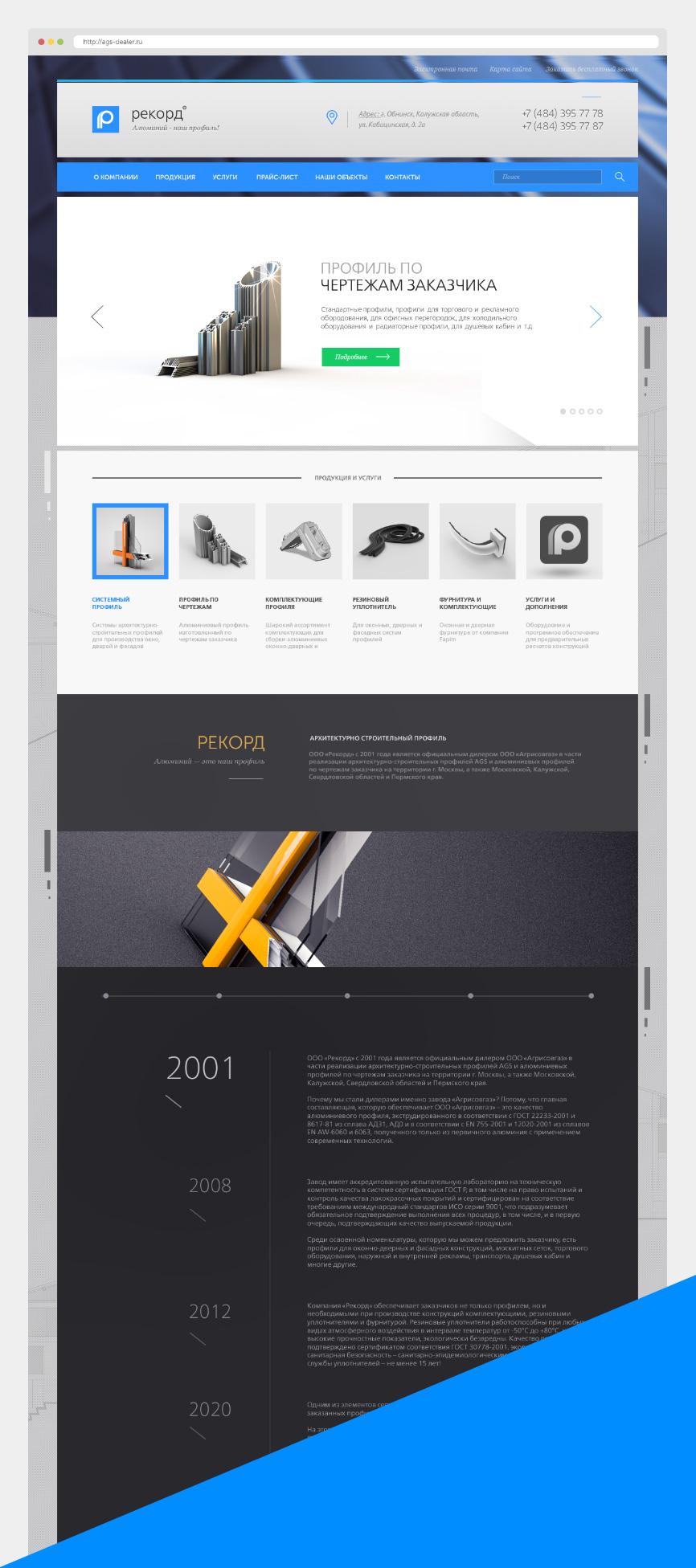 Разработка дизайна сайта компании Рекорд