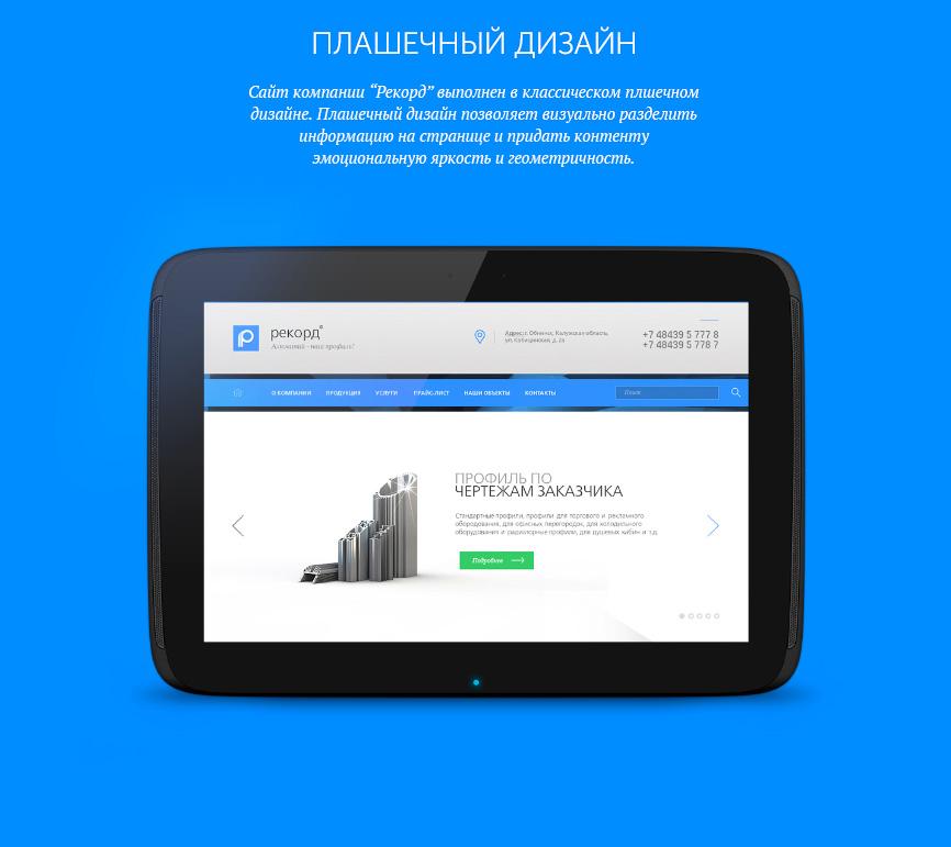 Плашечный веб-дизайн сайта компании Рекорд